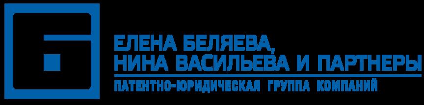 Елена Беляева, Нина Васильева